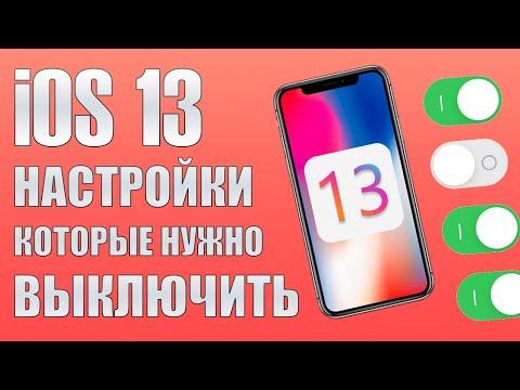 Настройки IPhone которые нужно проверить в IOS 13. ВЫКЛЮЧИ ЭТИ НАСТРОЙКИ IOS 13