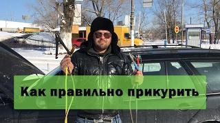 Как правильно прикурить(Всем привет! Нам поступило несколько вопросов о том, как правильно прикурить автомобиль зимой. В этом видео..., 2017-02-09T12:55:10.000Z)