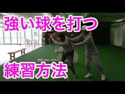 飛距離アップ!ツアーで活躍したプロの強い球を打つ練習方法【②赤澤プロのワンポイントLESSON】