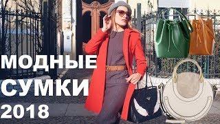 видео Модные тенденции сумок 2016 года