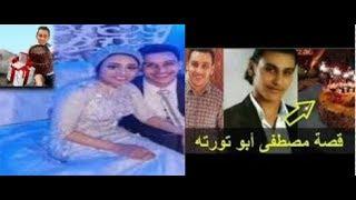"""هروب عريس يوم فرحه.. تعرف على حكاية """"مصطفى أبو تورتة"""" التي قلبت السوشيال ميديا"""