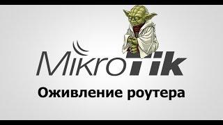 Восстановление Mikrotik, высокая загрузка CPU, низкая скорость. cмотреть видео онлайн бесплатно в высоком качестве - HDVIDEO