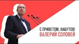 «С приветом, Набутов!», Валерий Соловей