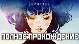 ⭐ GRIS [#1][1440p] ► КРАСИВО И ЗАЛИПАТЕЛЬНО ► ПОЛНОЕ ПРОХОЖДЕНИЕ