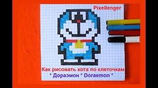 Дораэмон Как рисовать Кота по клеточкам в тетради Пиксель Арт Doraemon  How to Draw Pixel Art