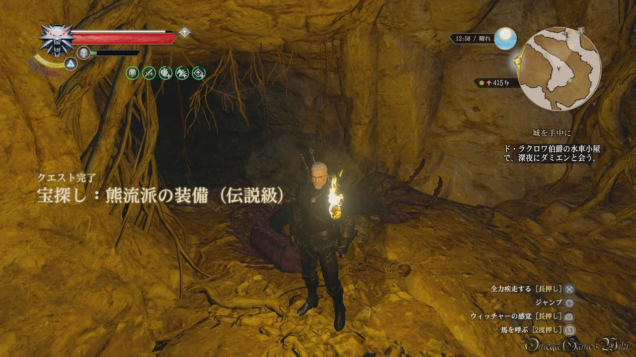 【PS4】The Witcher 3 DLC 血塗られた美酒 , 52 熊流派の装備(伝説級)(Side Quest・宝探し)