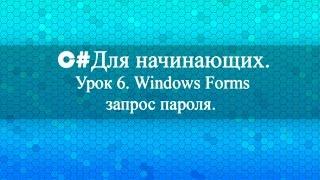 C# для начинающих (Урок 6). Windows Forms запрос пароля