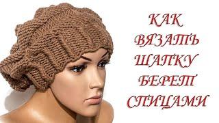 МК шапка спицами / Knit hat women