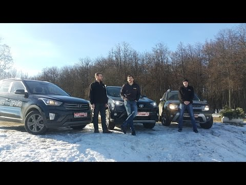 Hyundai CRETA, Renault DUSTER, Toyota RAV4 большой тест по снегу