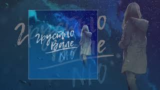 NЮ - Грустно Вале (ПРЕМЬЕРА трека) смотреть онлайн в хорошем качестве бесплатно - VIDEOOO
