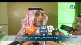 الهيئات الإحصائية في الخليج تسعى لتعزيز الشراكات الاقتصادية