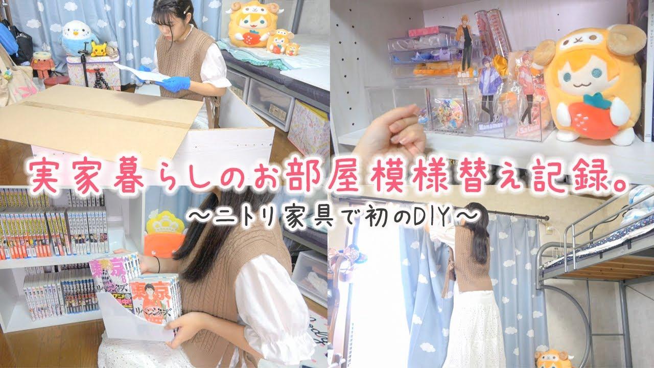 【vlog】実家暮らしのお部屋をニトリの家具で模様替え🌷漫画、推しグッズ大量収納の巻【DIY】