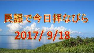 【沖縄民謡】民謡で今日拝なびら 2017年9月18日放送分 ~Okinawan music radio program thumbnail