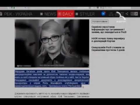 Найбільша в історії України кампанія з дискредитації Тимошенко!