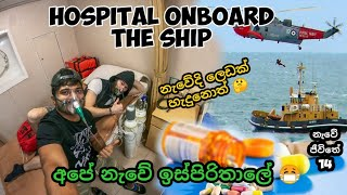 Hospital... 🛳 නැවේ ජීවිතේ 014, Vlog 045