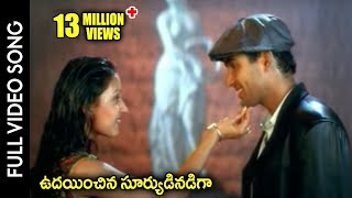 Kalusukovalani Movie || Udayinchina Suryudini  Video Song || Uday Kiran, Pratyusha, Gajala