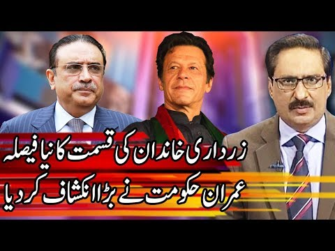 Kal Tak With Javed Chaudhary | 10 April 2019 | Express News