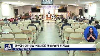 대한예수교장로회(예장개혁)총회, 코로나 방역 속 성총회…