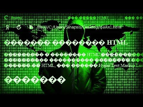 Знаки вопроса вместо букв HTML Как исправить