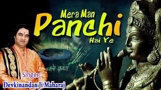 Download Mera Man Panchi Hai Ye.....Popular Krishan Bhajan By Shantidoot Shri Devkinandan MP3 song and Music Video