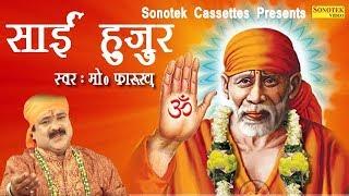 साईं हुज़ुर | Sai Huzur | Mohd. Farooq | Biggest Hit Sai Baba Song | Sai Bhajan | Sai Kawwali