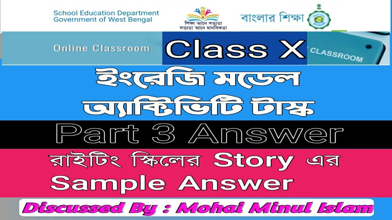 Class 10 Model Activity Task Answer Part 3 | Story Writing ...