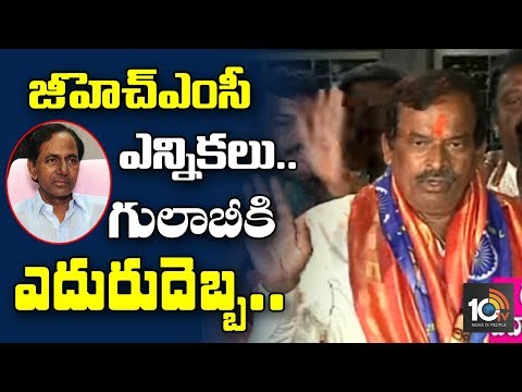 BMS Employees Union Grand Victory in GHMC Workers Union Elections | Hyderabad | 10TV