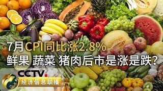 《经济信息联播》 20190809| CCTV财经