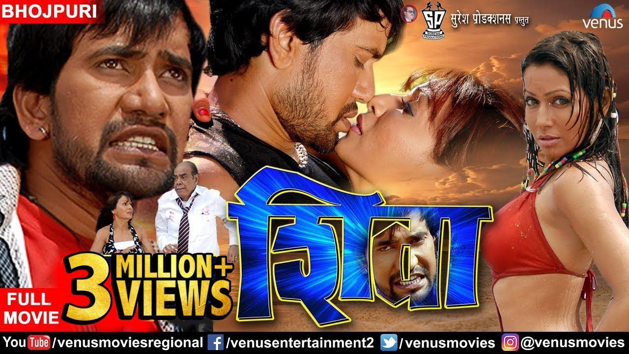 Download Shiva - Bhojpuri Full Movie | Dinesh Lal Yadav | Pakhi Hedge | Superhit Bhojpuri Action Movie