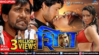 Shiva - Bhojpuri Full Movie | Dinesh Lal Yadav | Pakhi Hedge | Superhit Bhojpuri Action Movie