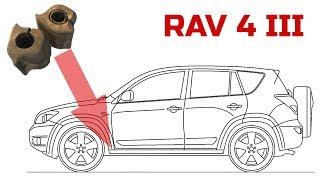 Замена втулок стабилизатора поперечной устойчивости. Тойота RAV 4 III 2007