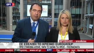 Συμφωνία διαφαίνεται στο εν εξελίξη Eurogroup (ρεπορτάζ ΕΡΤ)