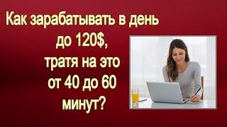 Заработок через интернет без образования. Удаленная работа дома и основные плюсы заработка в сети