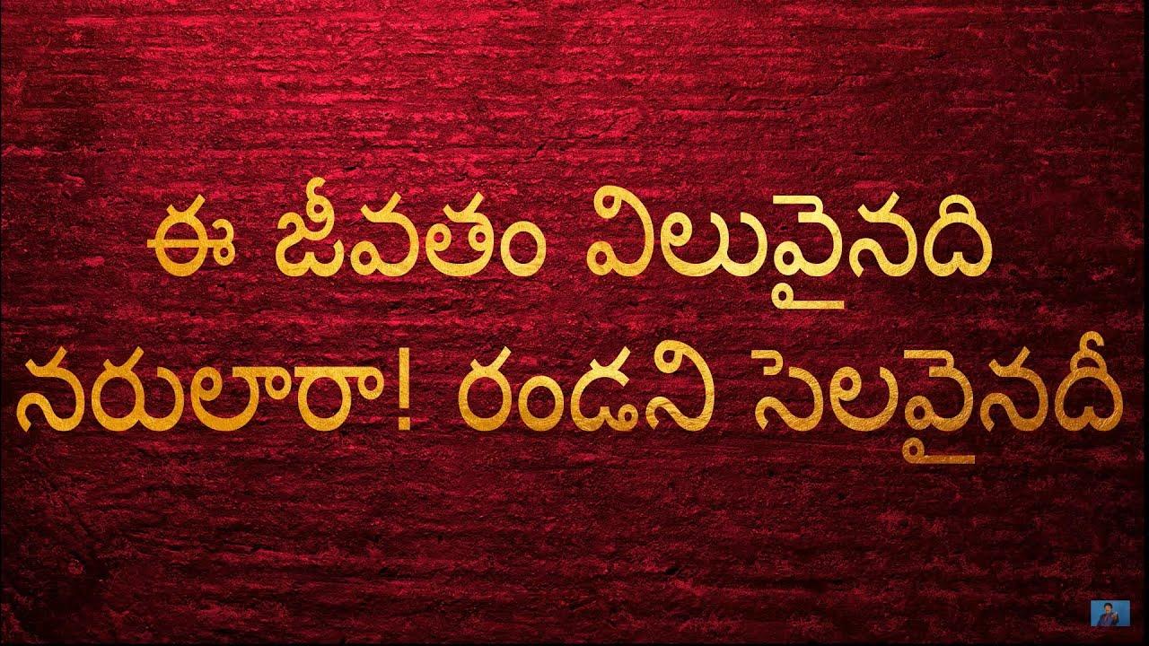 Download ఈ జీవితం విలువైనది..... Ee Jeevitham with lyrics | Telugu Christian Songs