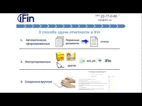 Как работает отправка отчетов  в iFin