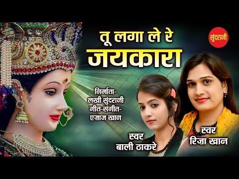 Tu Lagale Re Jaykara - Riza Khan & Bali Thakare - Ajaz Khan 09425738885 - Lord Durga