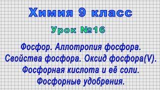 Химия 9 класс (Урок№16 - Фосфор. Аллотропия фосфора. Свойства фосфора. Оксид фосфора(V).)