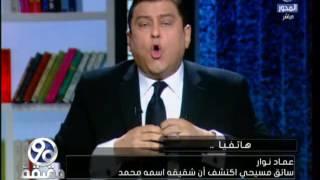 مسيحي يكتشف قيد السجل المدني شقيقا له باسم 'محمد'.. فيديو