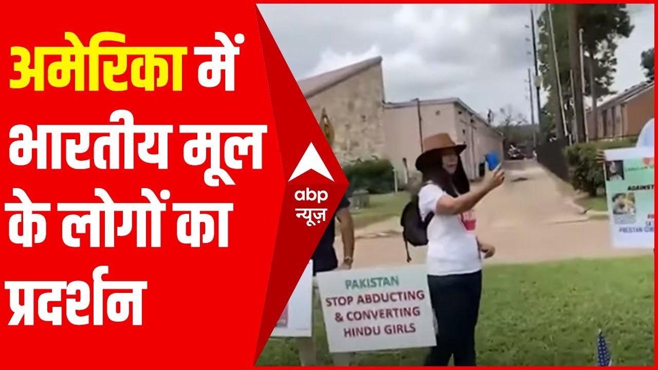 Afghanistan संकट पर अमेरिका में भारतीय मूल के लोगों का प्रदर्शन  Hindi News
