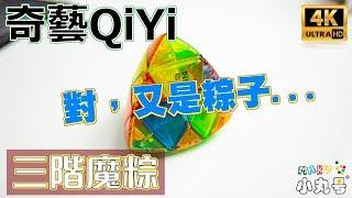 【五尾開箱】奇藝三階魔粽Qiyi Master Pyramorphix Unbox u0026 Review
