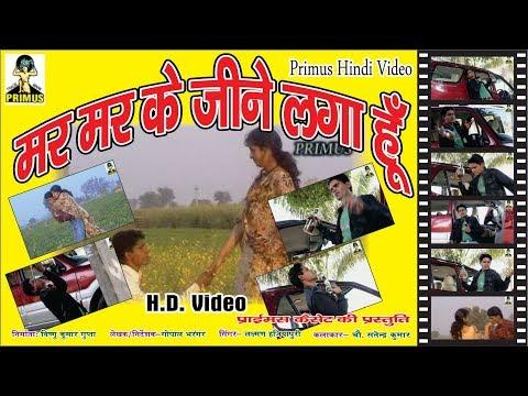 (बेवफाई) मर मर के जीने लगा हूँ SONG || BY LAXMAN SINGH || PRIMUS HINDI VIDEO