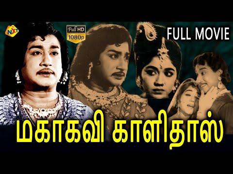 Mahakavi Kalidas Full Movie Online | Sivaji Ganesan Hit Movie,Sowkar Janaki, K. B. Sundarambal, R. S