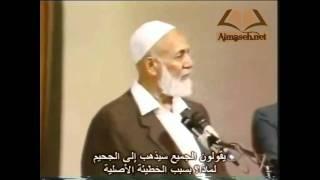 احمد ديدات كيف يتيقن المسلمون من المغفرة ودخولهم الجنه