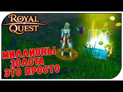 видео: royal quest 😈 Миллионы золота - это просто...