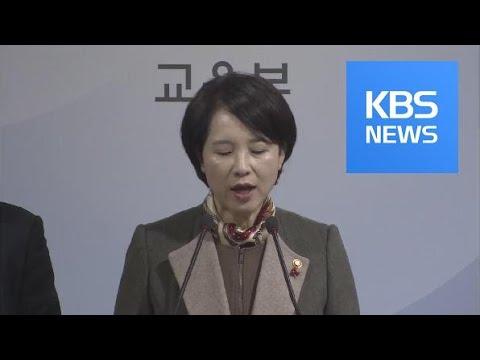 Public Kindergartens / KBS뉴스(News)