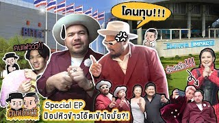 คนหน้าหมี | Super Specials EP : จุดจบสายหิว จากเมืองทองสู่ไบเทค งานจับมือ BNK48 ที่ป๊อปไม่เก็ท!