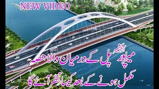 Rathoa Haryam RCC Bridge Mirpur (AJK)