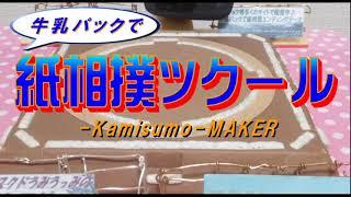 北海道発!牛乳パックで紙相撲実況中継 2021年1-2月場所-4日目-Kamisumo Tournament 2021-1-2 Day4