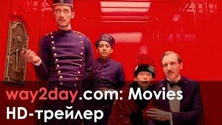 Отель Гранд Будапешт – Русский трейлер 2014, HD