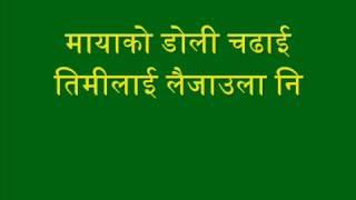 Mayako Doli Chadhai Nepali karaoke Aadhi Bato With Lyric Song by nice banjara